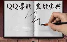不要错过的干货  QQ空间营销思路秘籍