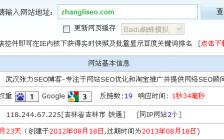 谷歌PR值大更新 恭喜张力SEO博客PR从零到三