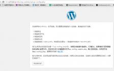 WordPress新手入门建站教程之 如何安装WordPress