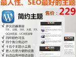 WordPress简约主题 SEO主题 自适应主题模板