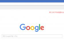 真正免费的浏览器翻墙插件安装教程