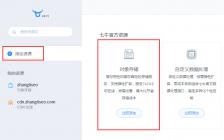 wordpress插件和非插件实现七牛CDN静态存储加速方法