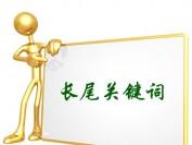 关于网站长尾关键词的挖掘和优化