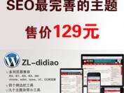 低调与华丽wordpress再次升级ZL-didiao 1.1版