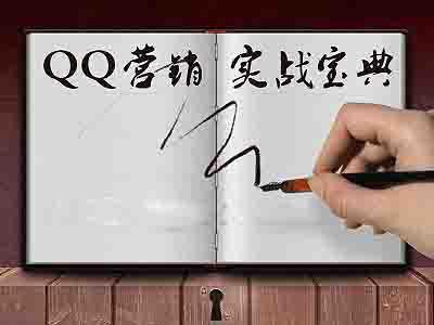 不要错过学习  QQ空间营销思路秘籍