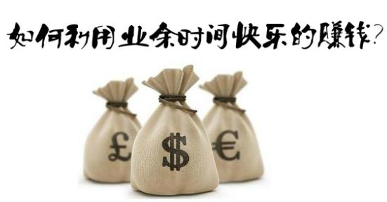 如何利用业余时间快乐的赚钱? 1
