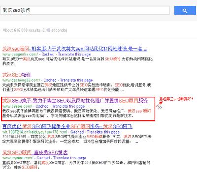 疯子SEO博客的武汉seo顾问这一词google排第三