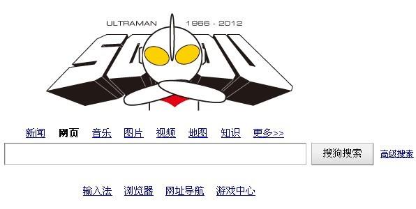搜狗搜索首页最新logo   雷翻全场