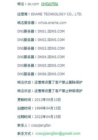 360搜索欲启用新域名so.com(1)