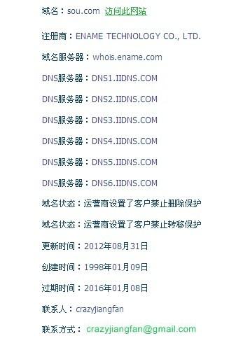 360搜索欲启用新域名so.com(2)