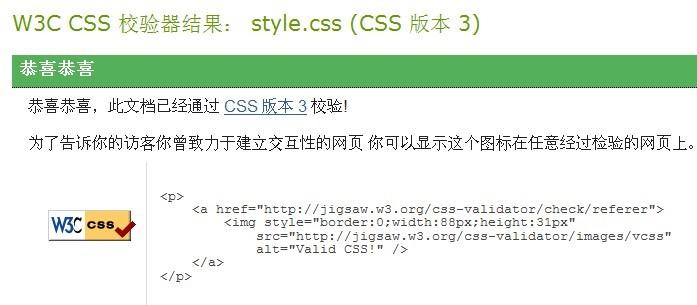 主题W3C认证