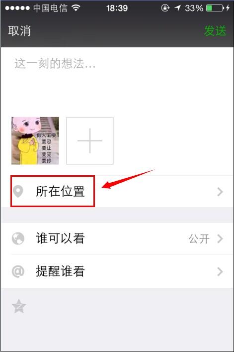 轻松一招 搞定微信朋友圈推广4