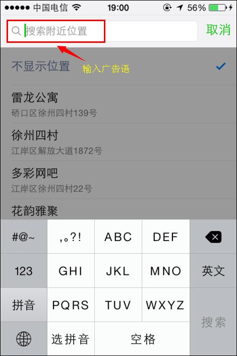 轻松一招 搞定微信朋友圈推广5