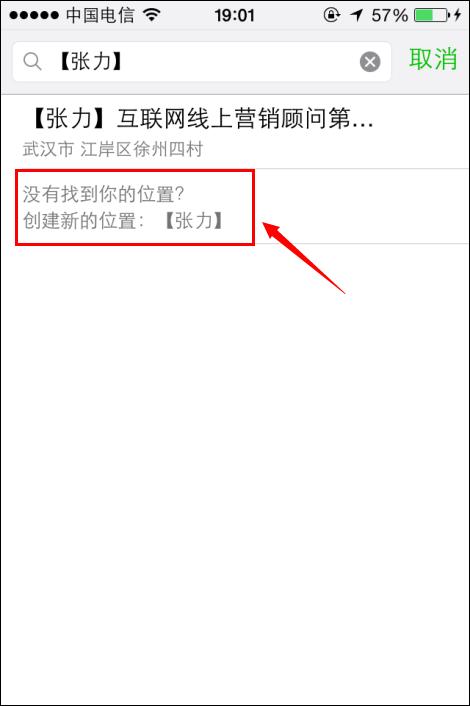 轻松一招 搞定微信朋友圈推广6