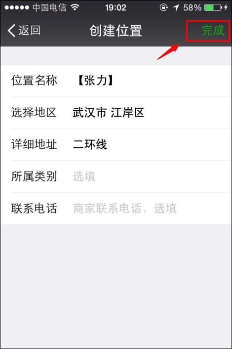 轻松一招 搞定微信朋友圈推广7