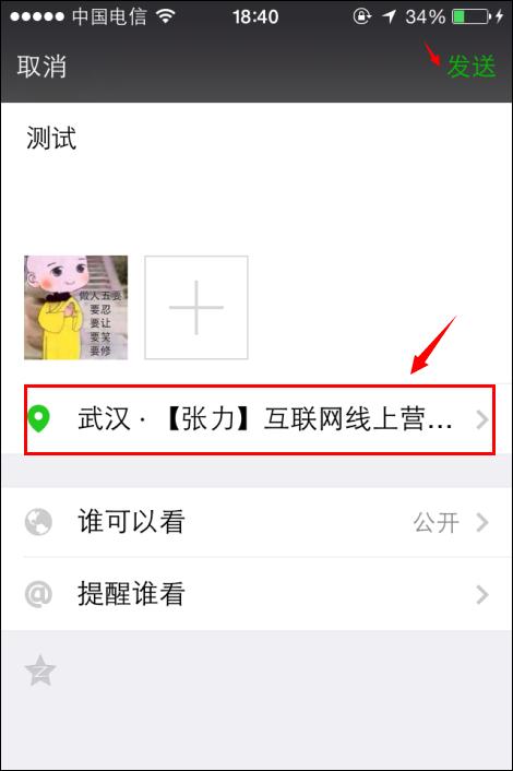 轻松一招 搞定微信朋友圈推广8
