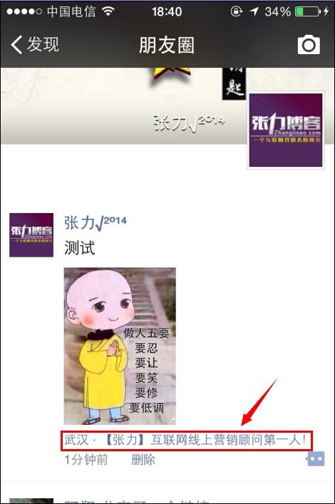 轻松一招 搞定微信朋友圈推广9