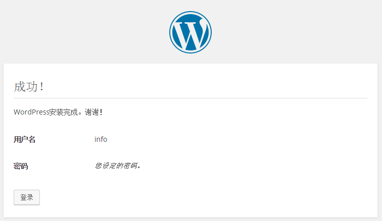 WordPress新手入门建站教程之 如何安装WordPress 第五张图