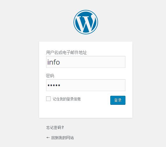 WordPress新手入门建站教程之 如何安装WordPress 第六张图