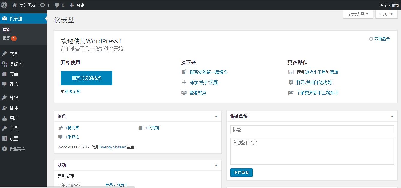 WordPress新手入门建站教程之 如何安装WordPress 第七张图
