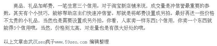 武汉seo疯子的新浪博文