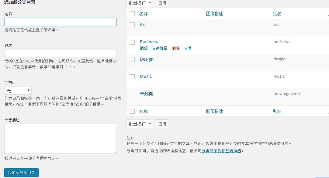 WordPress新手入门建站教程之 创建和管理文章分类