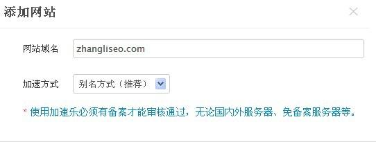 加速乐提交网站