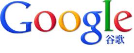 google的logo图片