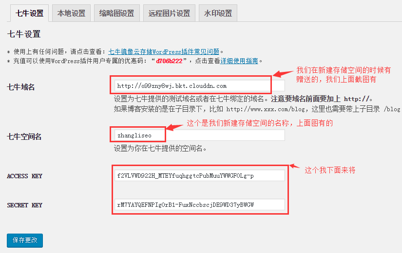 wordpress七牛镜像存储插件和非插件实现CDN静态加速的方法 第八张